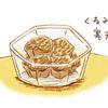 食べてみよう!おみやげお菓子 くるみ寒天を作ってみる               食べてみよう!おみやげお菓子 くるみ寒天を作ってみる (秋田県/山形県)