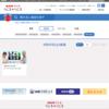 NHKネットラジオ【らじる★らじる】新サービス開始といくつかの不満