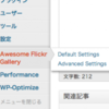 Awesome Flickr GalleryでWordPressに画像ギャラリーを追加する。