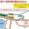 宮城県石巻市 鋳銭場・住吉町一丁目2号線の一部で相互通行開始