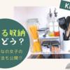 見せるキッチン収納はイイ?5か月使って分かったメリットとデメリット♡掃除方法も紹介します。