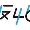 日向坂46の「ひ」2020年4月19日放送分