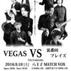 「VEGAS vs 裏番田ブレイズ」開催決定!【9月10日 in 八王子matchvox】