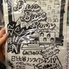 【♪】2015.2.4 Base Ball Bear「LIVE IN LIVE vol.1〜HELLO, NOSTALGIA編〜」@渋谷CLUB QUATTRO
