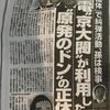 関電事件は本当に「同和利権」なのか?~週刊「文春」「新潮」の記事をファクトチェック!~