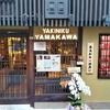 先斗町で上質肉をリーズナブルに!知っておくと鼻高々な新店「先斗町 焼肉やまかわ 本店」さんをご紹介