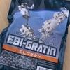 「SPACE FOOD(宇宙食)EBI-GRATIN エビグラタン」を食べました