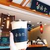 台湾 春水堂の姉妹店!茶湯會TP TEA期間限定ドリンク