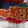 【映画 翔んで埼玉】感想。地元に近い映画館、レイトショー満席でした。