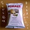 トーレスのフォアグラ風味のポテトチップスを食べるよ【スペイン】