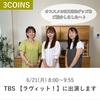 【テレビ出演】6/21(月) TBS「ラヴィット!」に出演します