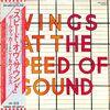 [ 聴かないデジタルより聴くアナログ | 2021年03月26日号 | ウイングス / スピード・オブ・サウンド(LPレコード)| ※国内盤,品番:EPS-80510 | 帯つき、歌詞付き、スリーブ付 | #PaulMcCartney #LindaMcCartney #Wings 他 |