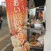 ル・パンの「くるみのメロンパン」は、超ふわふわで空気を食べているみたい!