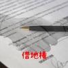 借地借家法の借地権【権利】