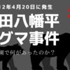 秋田八幡平クマ牧場で起きた悲劇【アンビリーバボーでも紹介された平成の大事件】