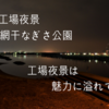 姫路工場夜景『網干なぎさ公園』