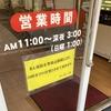 まん延防止措置で浜松有楽街のお店が休業だらけ。ラーメン三太も時短営業。