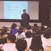 西大冠小学校の5年生に向けてお話しに行ってきました。