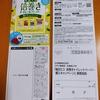 【20/08/31】サンドラッグ倍巻きトイレットペーパー購入キャンペーン 【レシ/はがき*web】