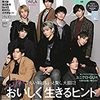 with(ウィズ)2021年2月号【表紙:SnowMan】
