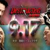 9.17 新日本プロレス Destruction in BEPPU ツイート解析