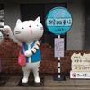 【 旅する日本語教師 】最近のいろいろと、台湾ぶらり旅 ~前半~