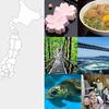 都道府県別ミュージックファイル*徳島県の歌