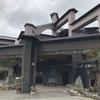 岩手県のおすすめ旅館。彩冬(さいとう)は部屋に足湯があるし、料理もおいしい!