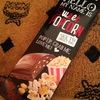 リンツチョコレート HELLOスイートポップコーンタブレット