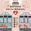 秩父鉄道  「桜沢みなの  6thバースデー記念乗車券」