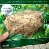 新発売!ファミリーマートの国産鶏サラダチキン!【3種のハーブ&スパイス味】を食べてみた!