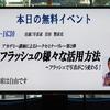 3/24(土)岩田賢彦氏トークセミナー フラッシュの様々な活用方法(オリンパス)
