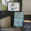 日本酒と肴 ちゃこ八 / 札幌市中央区南3条西8丁目 島屋ビル B1F