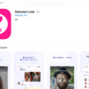楽天モバイル、iOS版「Rakuten Link」アプリをリリース