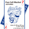 2018.02.24-25 青山のFun call marketに夫婦で出展します。