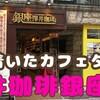 銀座の穴場喫茶店♪澤井珈琲銀座店