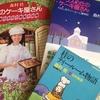 ☆ 森村桂さんの本 ☆
