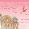 【出演者募集】Performance stage 天満天神バレエ&ダンスフェスティバル