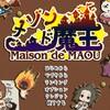 Unholy Heights(メゾン・ド・魔王) 魔物たちの生活を覗き見るタワーディフェンスゲーム