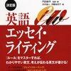 門田修平 監修・著 氏木道人・伊藤佳世子 著『決定版英語エッセイ・ライティング』を読んで