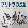 【100円de名盤シリーズ-05】ブリトラの反乱【ブリーフ&トランクス】