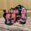 【祝】Nikon Z6 使用一年レビューとZマウントレンズ達。&...
