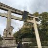 十六社朱印めぐりはじめました7 #kyoto #京都十六社朱印めぐり #わら天神 #今宮神社  #御朱印