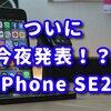 ついに今夜発表か?iPhone SE2,iPhone SE2020,iPhone 9 とりあえず買います。