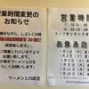 【急遽】夜の閉店時間変更のお知らせ