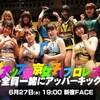 アップアップ東京女子(プロレス)(仮) 〜全員一緒にアッパーキック!〜@新宿FACE(6/27)式次第