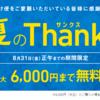 ネスレのサンクスキャンペーンで6,000円分のコーヒーが無料になるので申し込んだ!