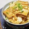 【材料費100円以下】しかもレンジで超簡単なのに美味しい『なんちゃって親子丼』の作り方