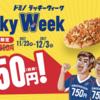 【ドミノピザ】ラッキーウィークが超おトク ピザ1枚750円!