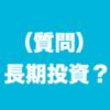 (質問)「ニシノカズさんイーサリアムの全力買いの長期投資なんですか?」